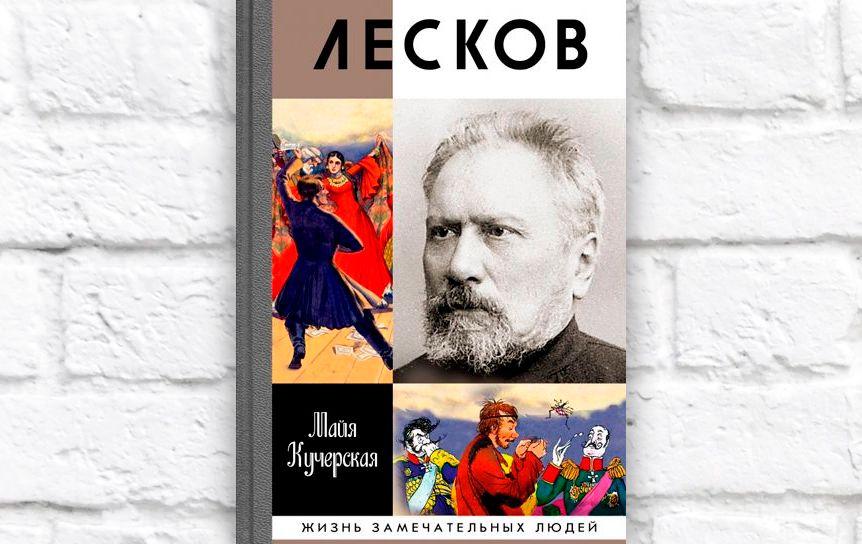 Майя Кучерская. «Лесков. Прозёванный гений»