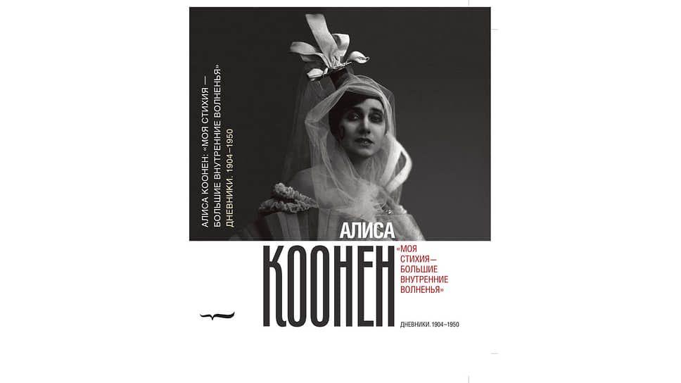 Алисы Коонен «Моя стихия – большие внутренние волненья», изд-во «Новое литературное обозрение»