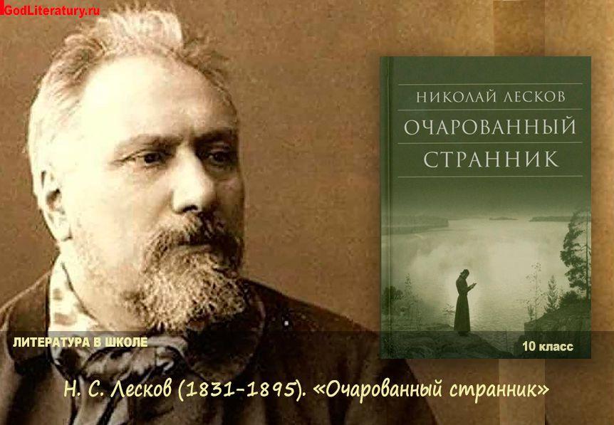 Н. С. Лесков (1831-1895). «Очарованный странник» (1873) / godliteratury.ru