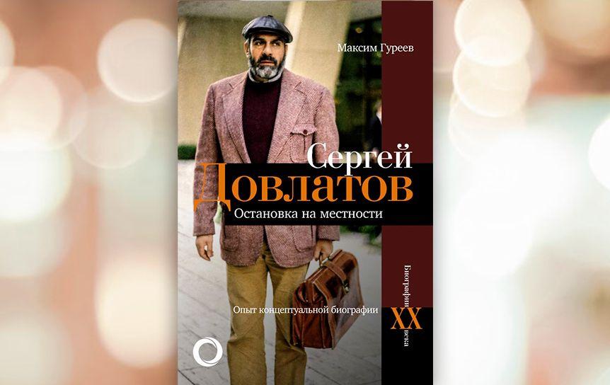 Максим Гуреев «Сергей Довлатов. Остановка на местности. Опыт концептуальной биографии»