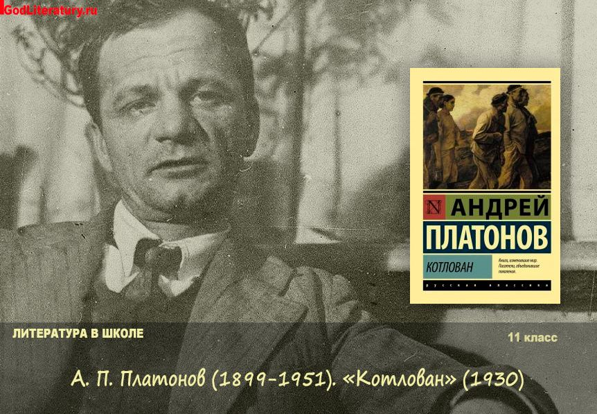 11 класс. А. П. Платонов (1899-1951). «Котлован» (1930) / godliteratury.ru