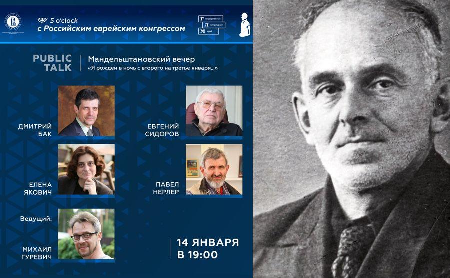 Фото предоставлено пресс-службой Российского еврейского конгресса