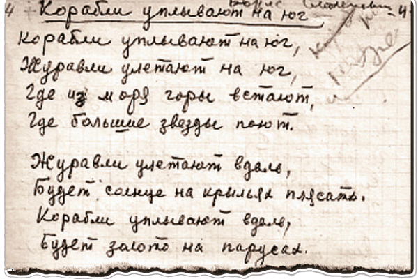 Из архива Дмитрия Шеварова