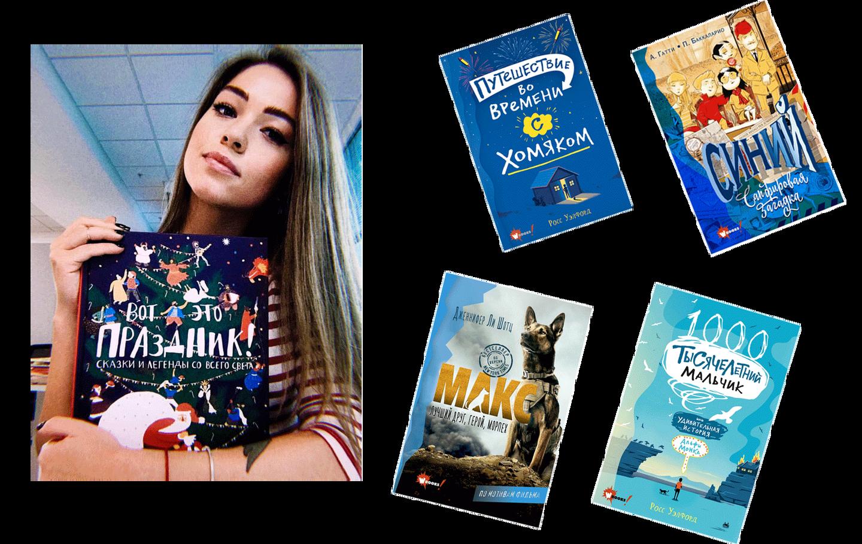 АСТ запускает новую линейку литературы для детей постарше / предоставлено Татьяной Долматовой
