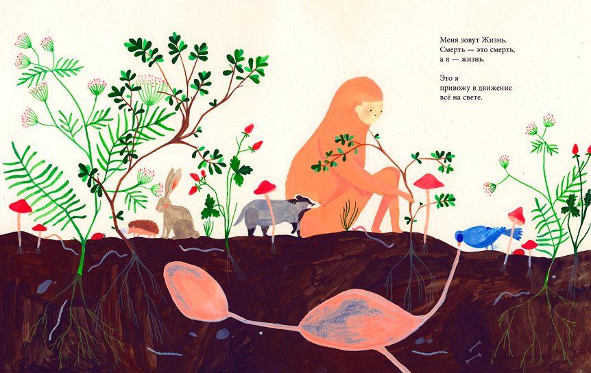 Разворот книги «Меня зовут Жизнь » Элисабет Хелланд Ларсен, изд-во «Поляндрия», 2021 / Предоставлено издательством