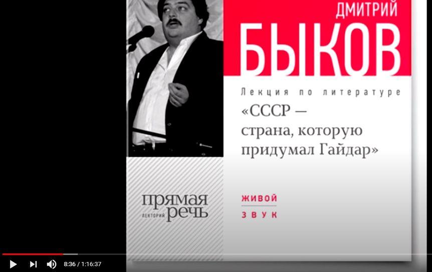Скрин Youtube