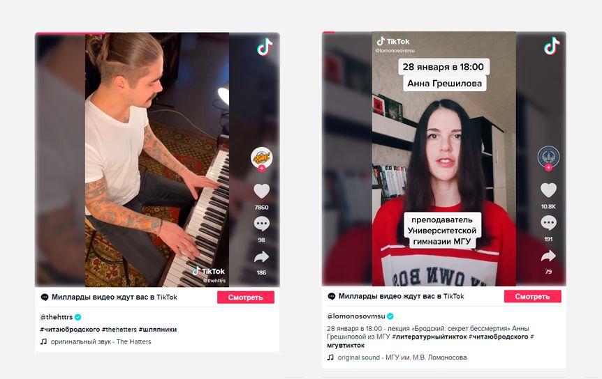 #читаюбродского в TikTok  / godliteratury.ru