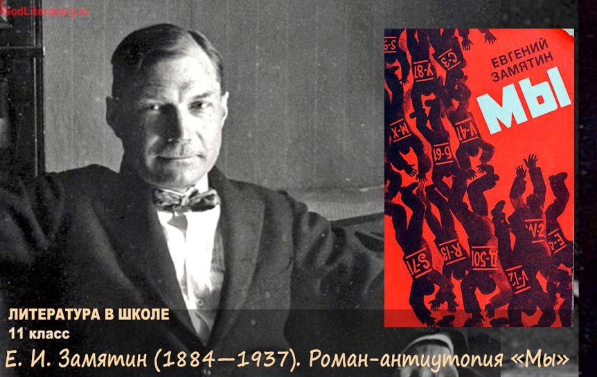 Е. И. Замятин (1884—1937). Роман-антиутопия «Мы» (обзорное изучение) / godliteratury.ru