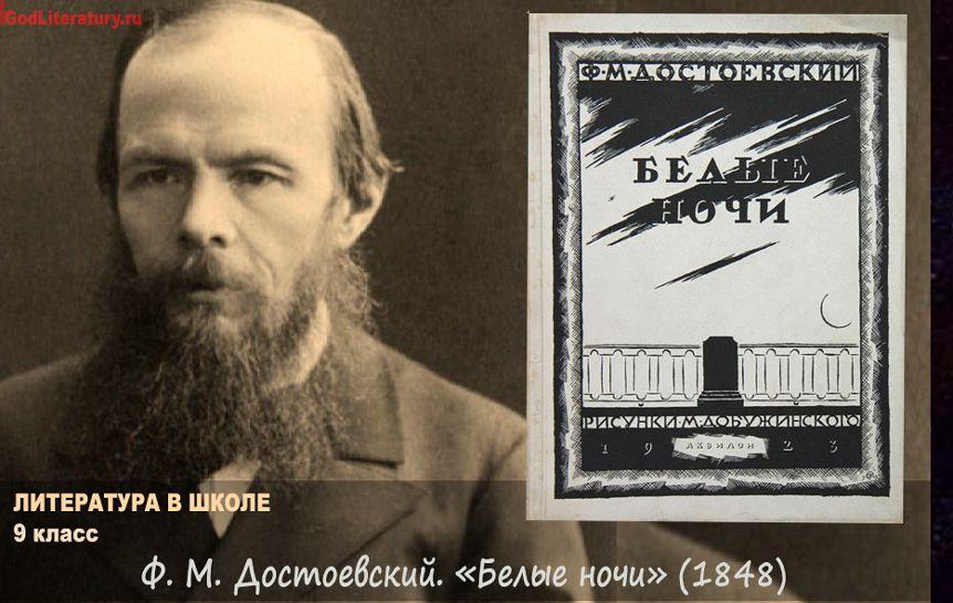 Ф. М. Достоевский. «Белые ночи» (1848) / godliteratury.ru