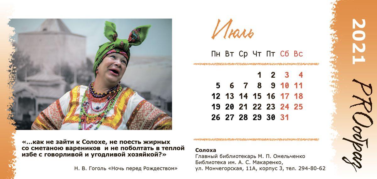 Нижегородские библиотекари издали для читателей календарь с персонажами любимых книг, которых сами и сыграли