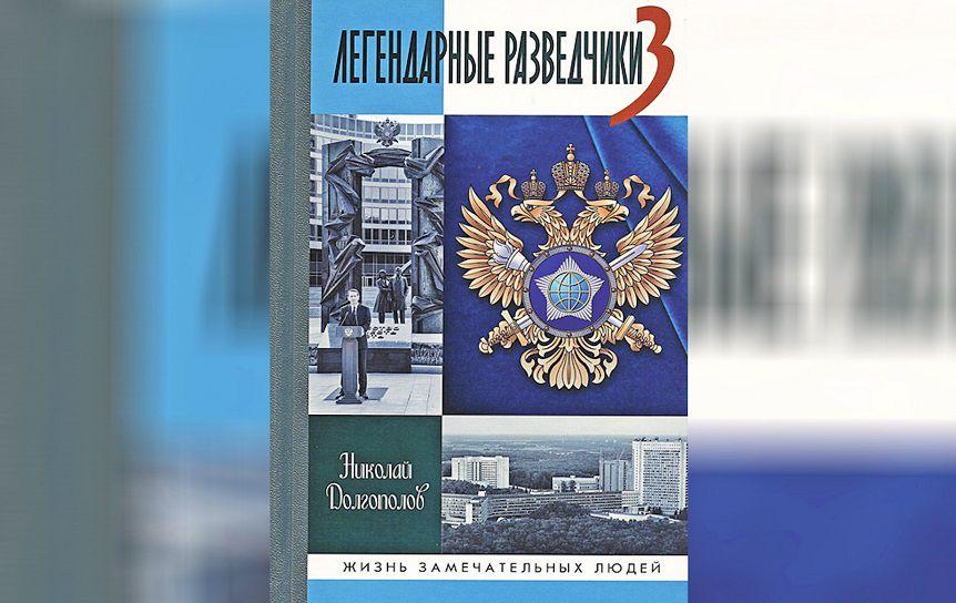 Книга оперативна: в ней представлены разведчики, только что рассекреченные и 'вышедшие из тени' / rg.ru