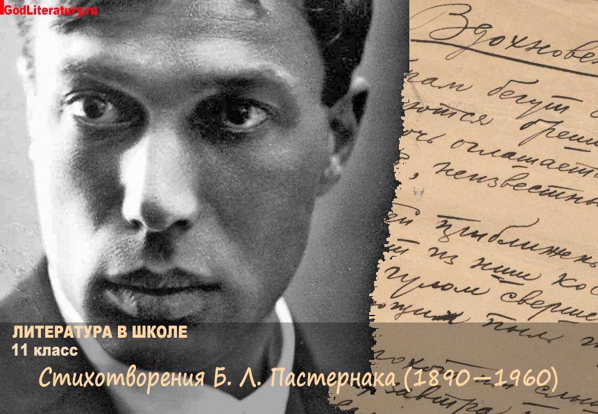 Стихотворения Б. Л. Пастернака (1890—1960). 11 класс / godliteratury.ru