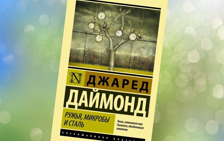 Коллаж: ГодЛитературы.РФ. Обложка взята с сайта издательства