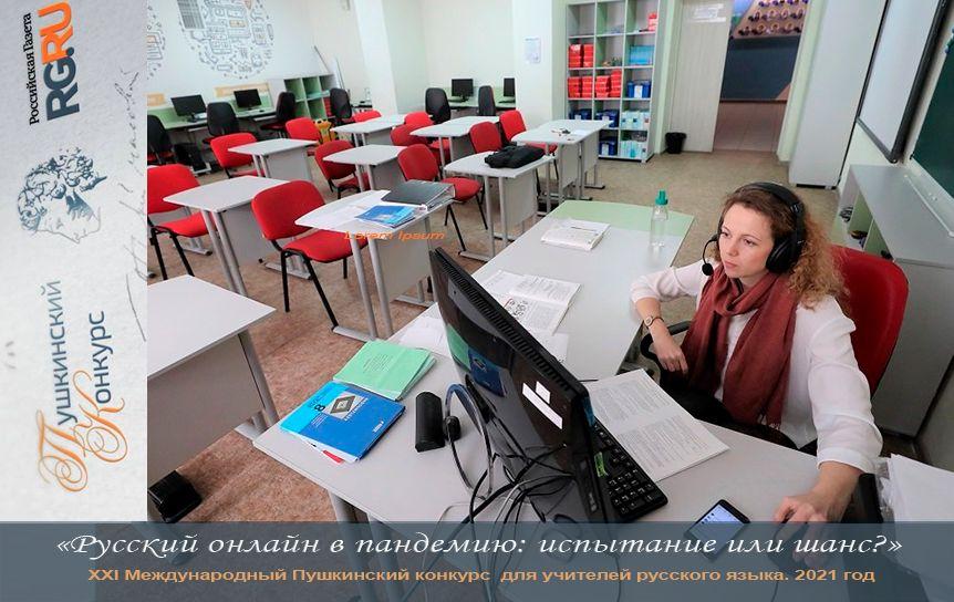 Пришла первая работа на Пушкинский конкурс-2021 для педагогов-русистов / godliteratury.ru