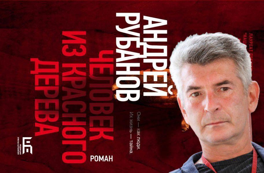 Коллаж: ГодЛитературы.РФ. Обложка взята с сайта издательства, фото Рубанова: ru.wikipedia.org