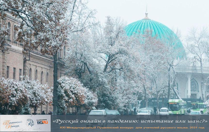 Во время пандемии в Узбекистане появился Телеграм-канал «Изучаем русский язык»