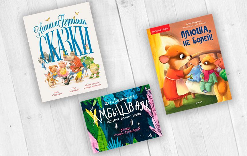 Три новые книги для самых маленьких читателей / godliteratury.ru
