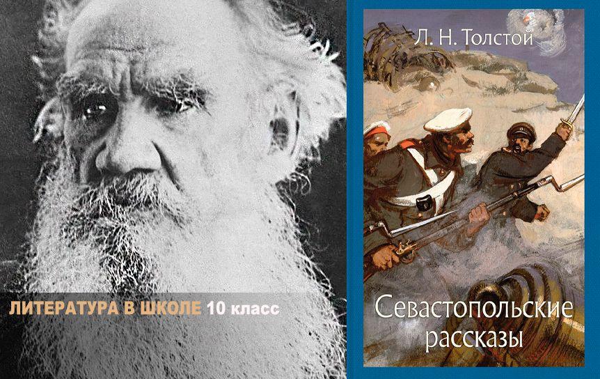 Л. Н. Толстой. «Севастопольские рассказы» / godliteratury.ru