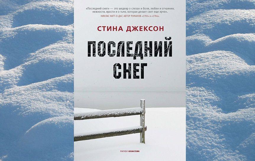 Коллаж: ГодЛитераутры.РФ. Обложка взята с сайта издательства