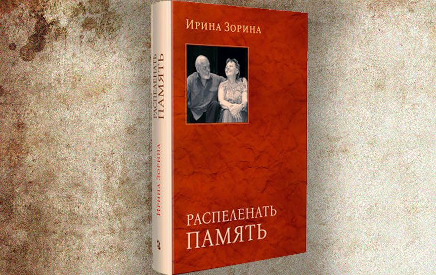 Ирина Зорина 'Распеленать память'. Издательство Ивана Лимбаха.2020 год