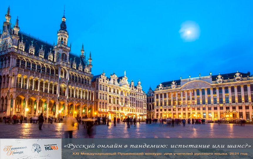 Брюссель. В Бельгии прошла первая конференция русских школ