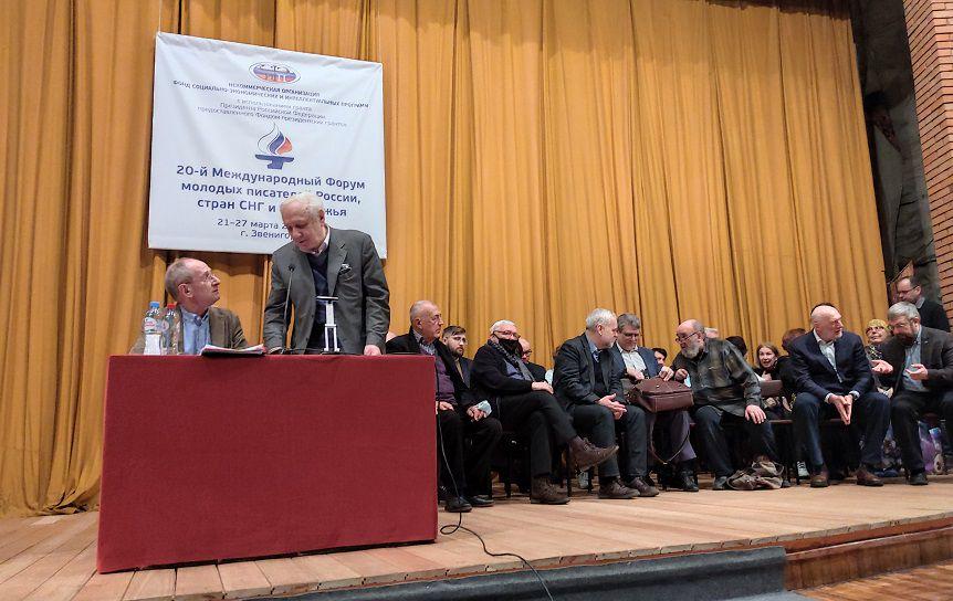 Открытие XX Международного Форума молодых писателей. Фото: Андрей Мягков