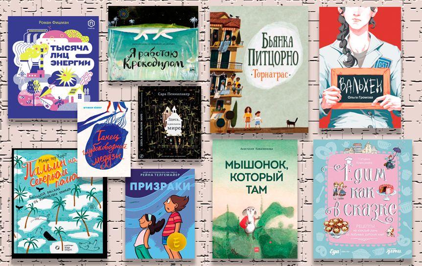 10 детских книг, за которыми стоит поехать на Non/fictio№22 / godliteatury.ru