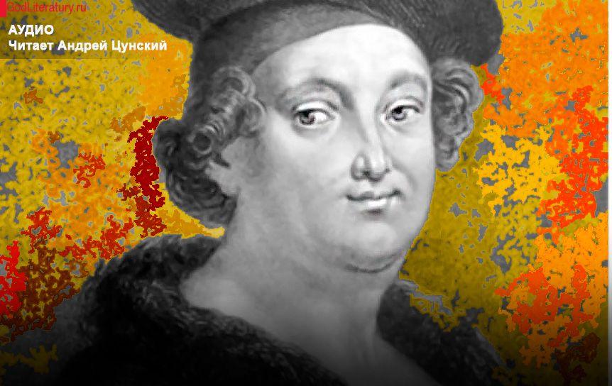 Считается, что Вийон родился между 1 апреля 1431 и 19 апреля 1432