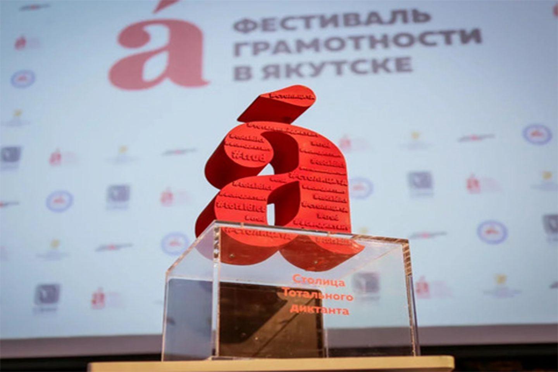 Всероссийский образовательный «Фестиваль грамотности Тотального диктанта» открылся в Якутске   / ug.ru