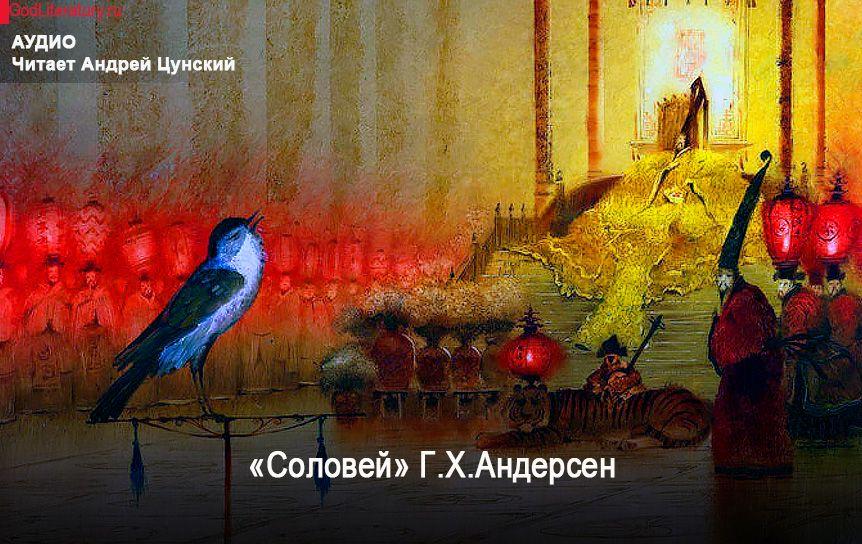 2 апреля - день рождения Ганса Христиана Андерсена.  / Художник: Игорь Олейников