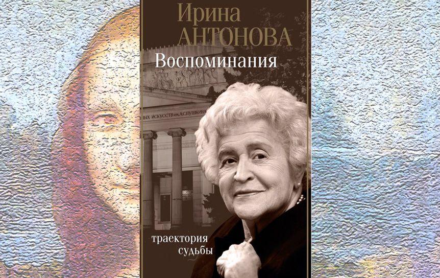 Вышла в свет книга Ирины Антоновой «Воспоминания. Траектория судьбы»