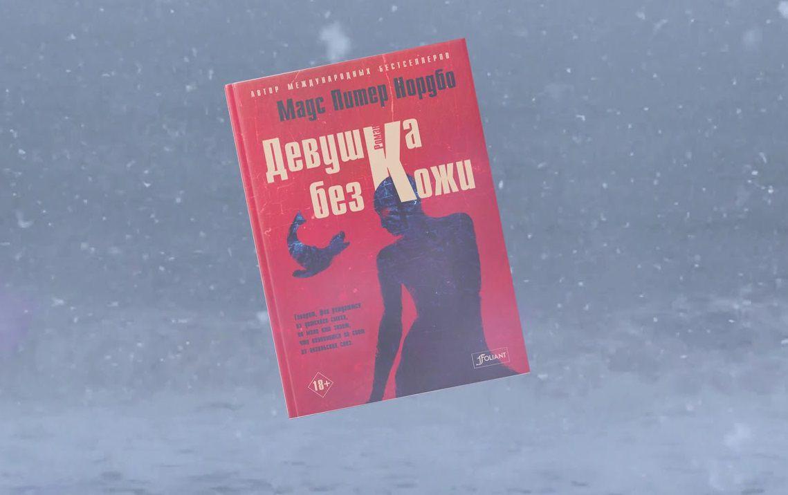 Скриншот из видео издательства 'Фолиант' (https://www.youtube.com/watch?v=yUpWIG428w4)