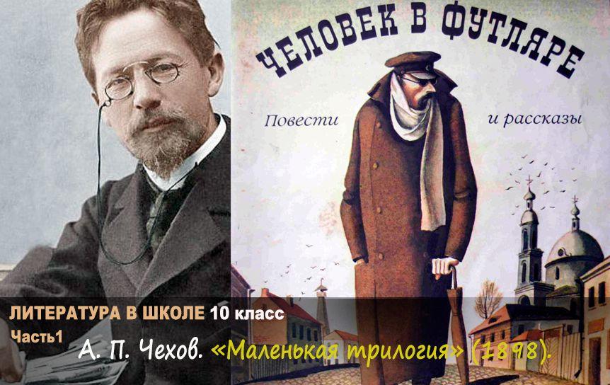 10 класс. А. П. Чехов. «Маленькая трилогия» (1898)