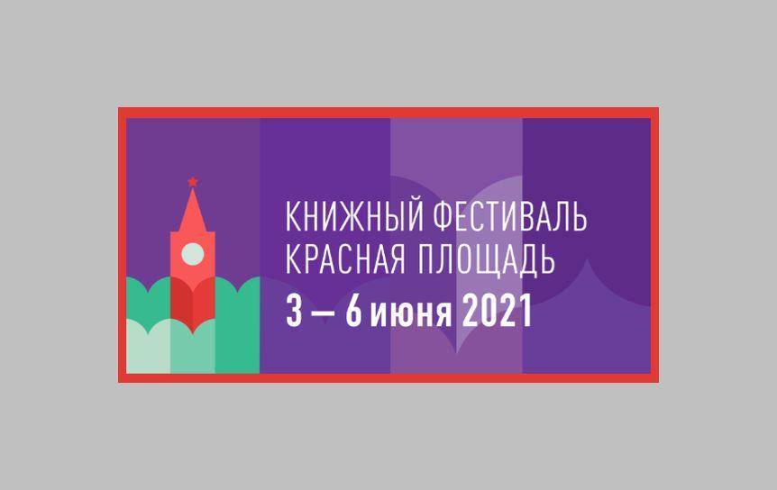 http://КнижныйФестивальКраснаяПлощадь.рф/