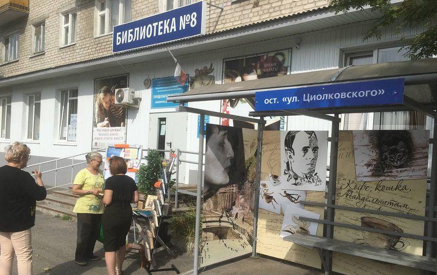 Фото предоставлено сотрудниками Ульяновской библиотеки № 8