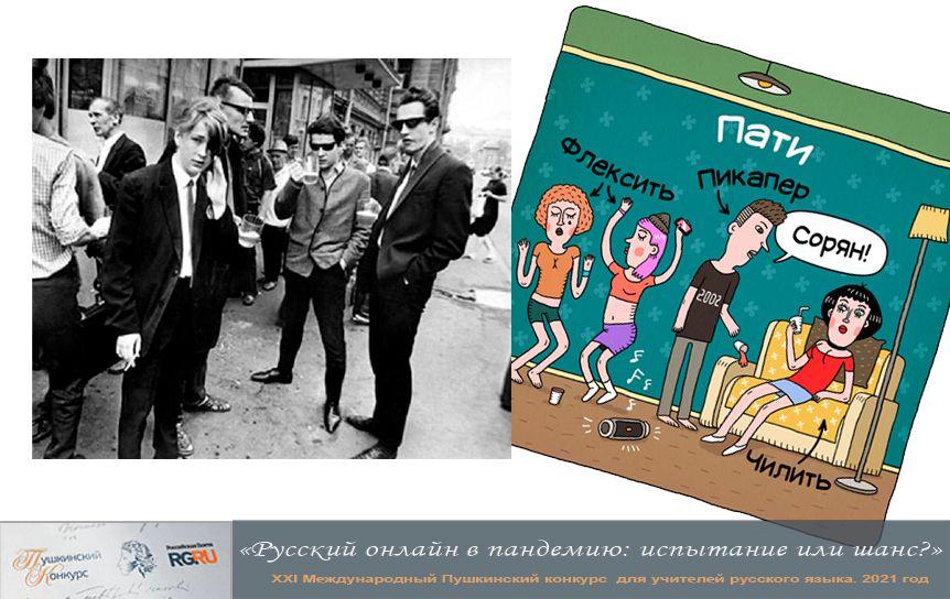 Почему без сленга не обошлось ни одно поколение / spr.fld.mrsu.ru/