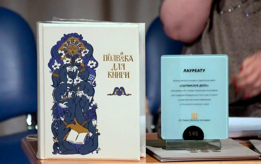 В РГДБ   прошла церемония награждения лауреатов конкурса «Сытинское дело»  / пресс-служба  «Первой Образцовой»