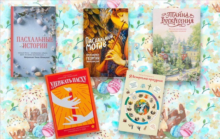 5 книг для пасхального чтения / godliteratury.ru