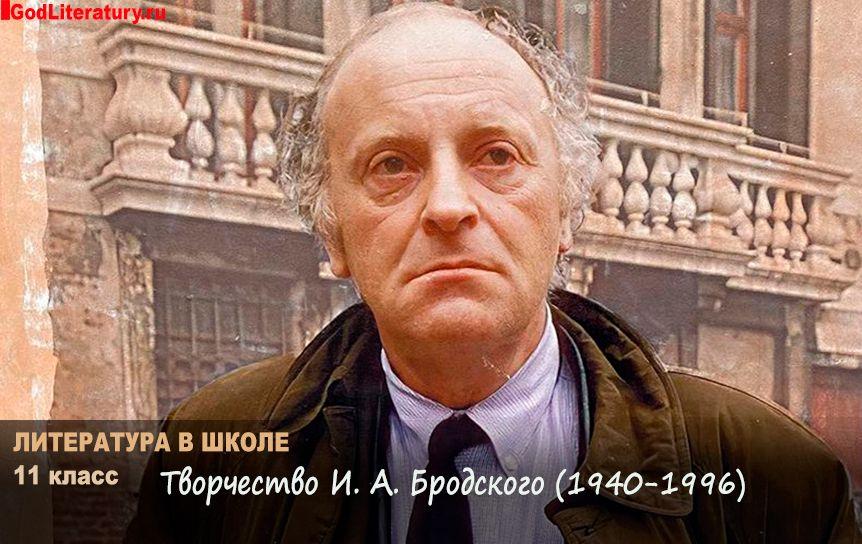Творчество И. А. Бродского (1940-1996) / Godliteratury.ru