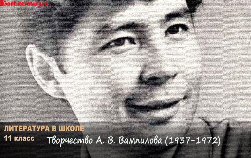 Творчество А. В. Вампилова (1937-1972) / Godliteratury.ru