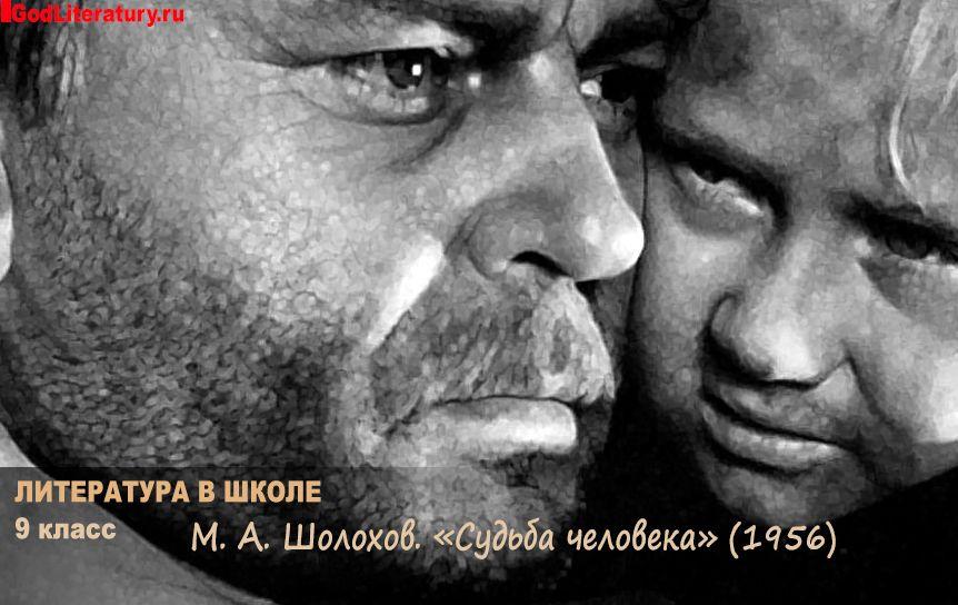 9 класс. М. А. Шолохов. «Судьба человека» (1956). В помощь школьнику.  / godliteratury.ru