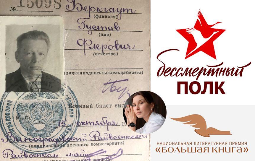 Бессмертный полк «Большой книги» / godliteratury.ru