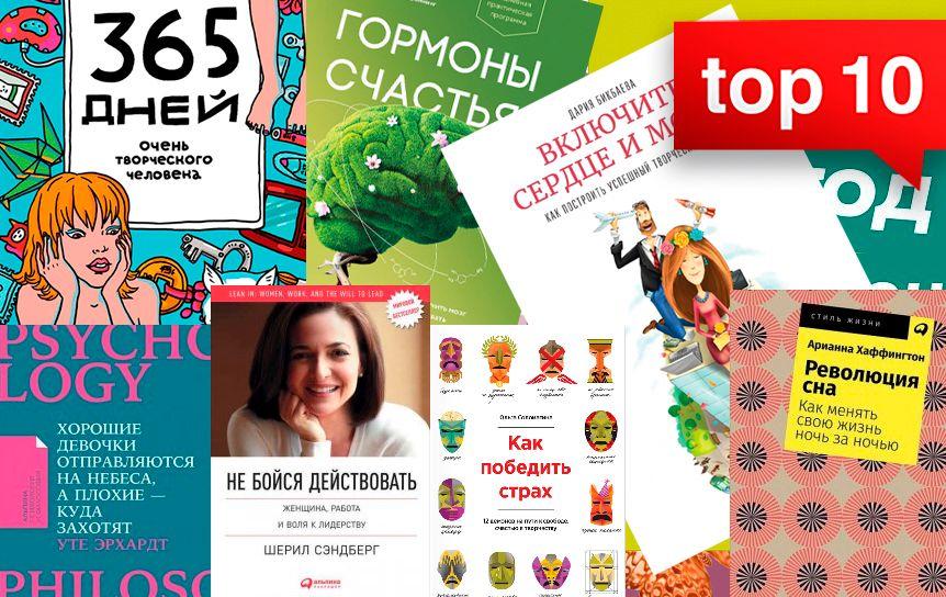Топ 10 книг о том, как строить планы и начинать с нуля / godliteratury.ru