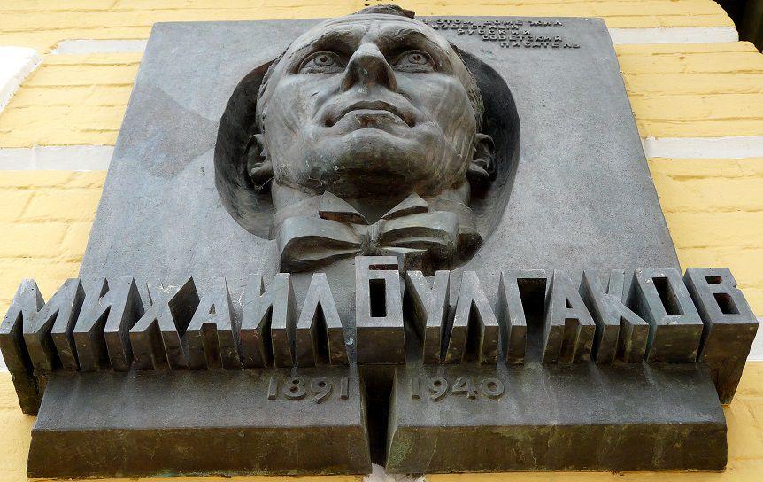 Мемориальная доска в Киеве / Nick Grapsy/uk.wikipedia.org