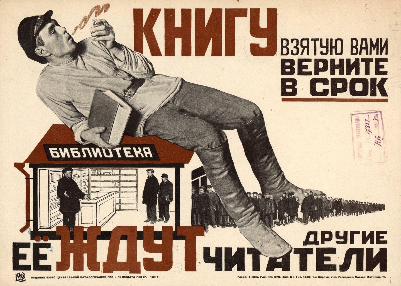 Библиотечный плакат, 1929