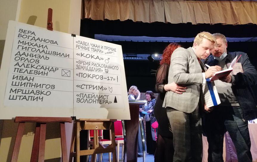 Александр Пелевин со своим номинатором Анной Долгарёвой сразу после объявления победителя