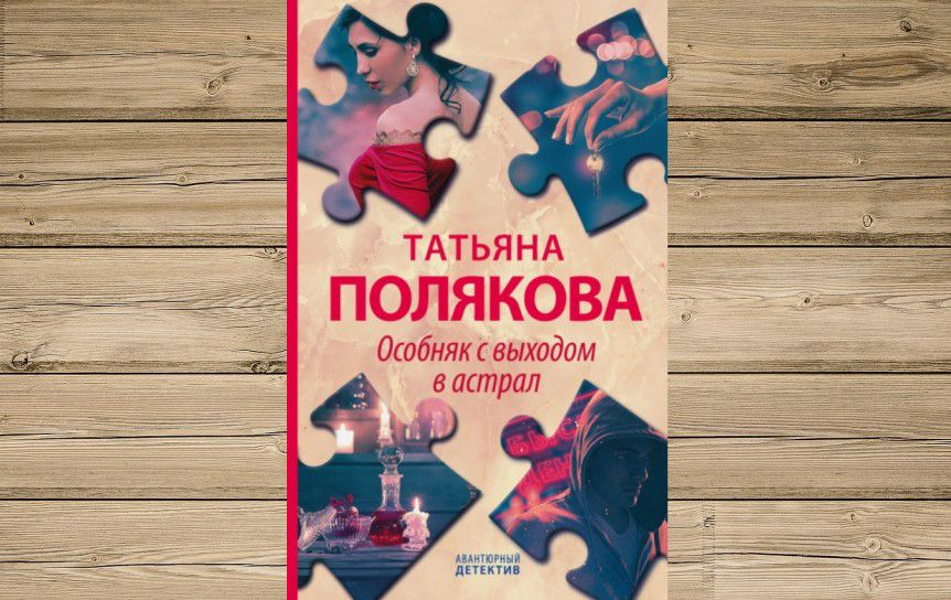Коллаж: ГодЛитературы.РФ. Обложка с сайта издательства