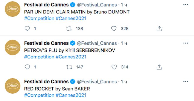 Фото: официальный Твиттер Каннского кинофестиваля