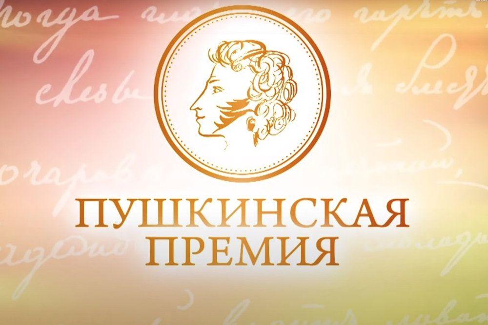 Объявлены лауреаты Пушкинской премии /  iStock