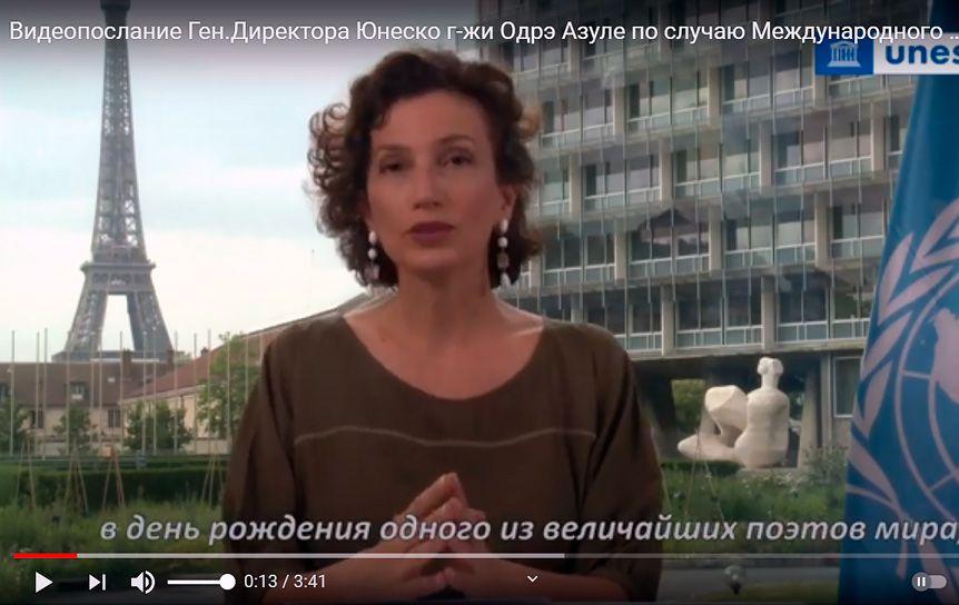 Видеопослание Генерального директора Юнеско г-жи Одрэ Азуле  по случаю Международного дня русского языка / Youtube